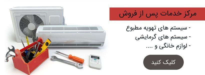 مرکز تعمیرات و نگهداری و سرویس لوازم خانگی - تهویه مطبوع در مشهد