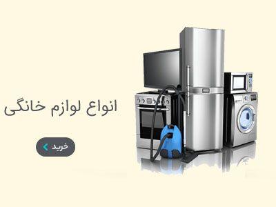 خرید و فروش انواع لوازم خانگی در مشهد
