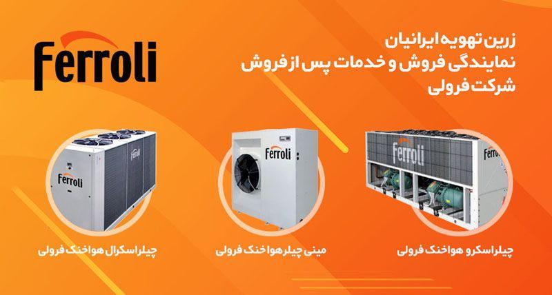 نمایندگی فروش و خدمات پس از فروش فرولی در مشهد