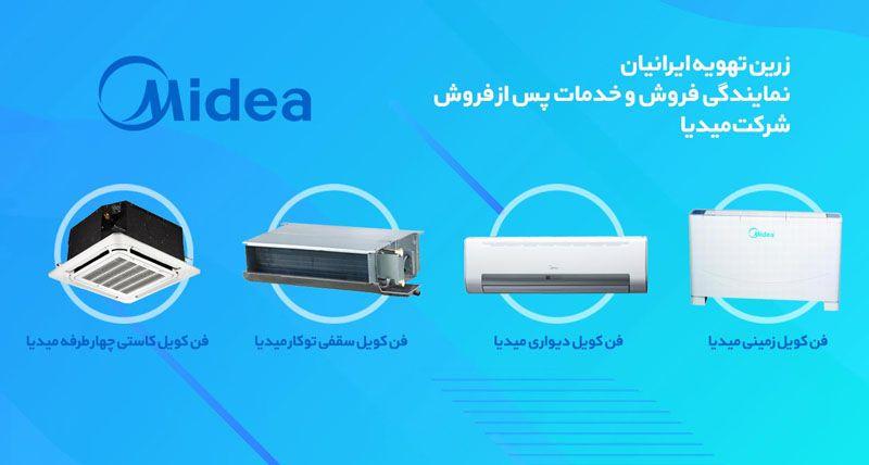 نمایندگی فروش و خدمات پس از فروش میدیا در مشهد